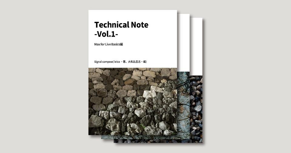 書籍版「Technical Note」
