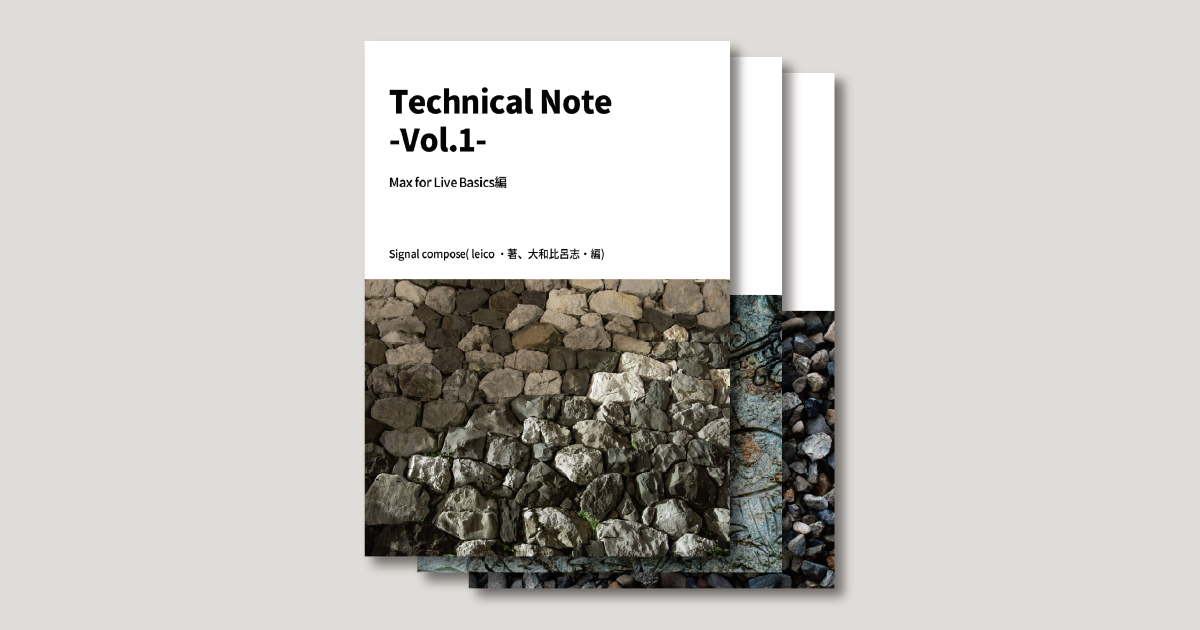 「Technical Note Vol.1,2,3」出版